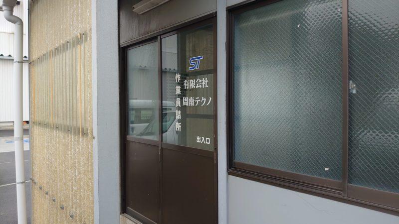 東洋鋼鈑内事務所サムネイル